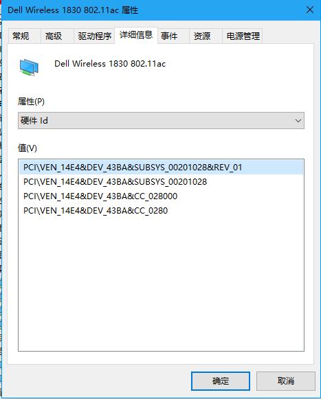 硬件id2