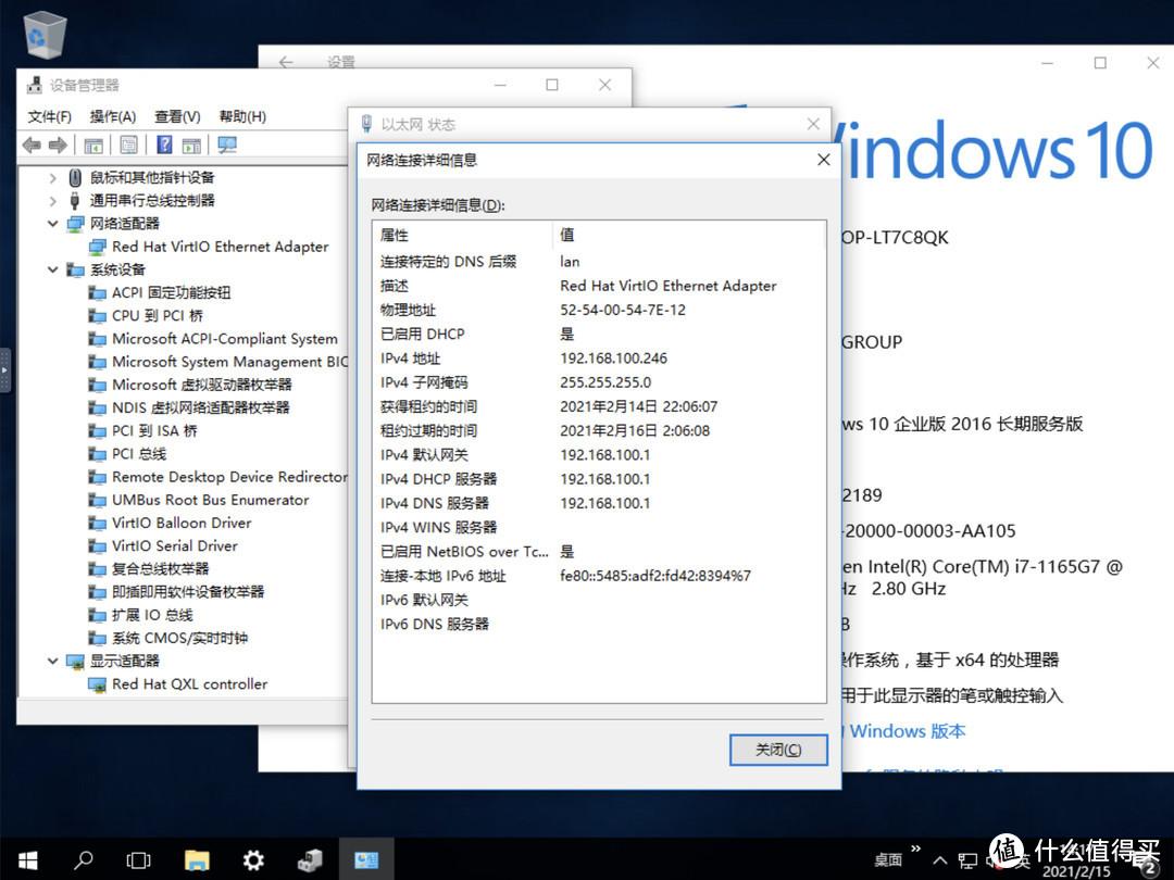 Win10虚拟机的MAC地址和被分配的IP